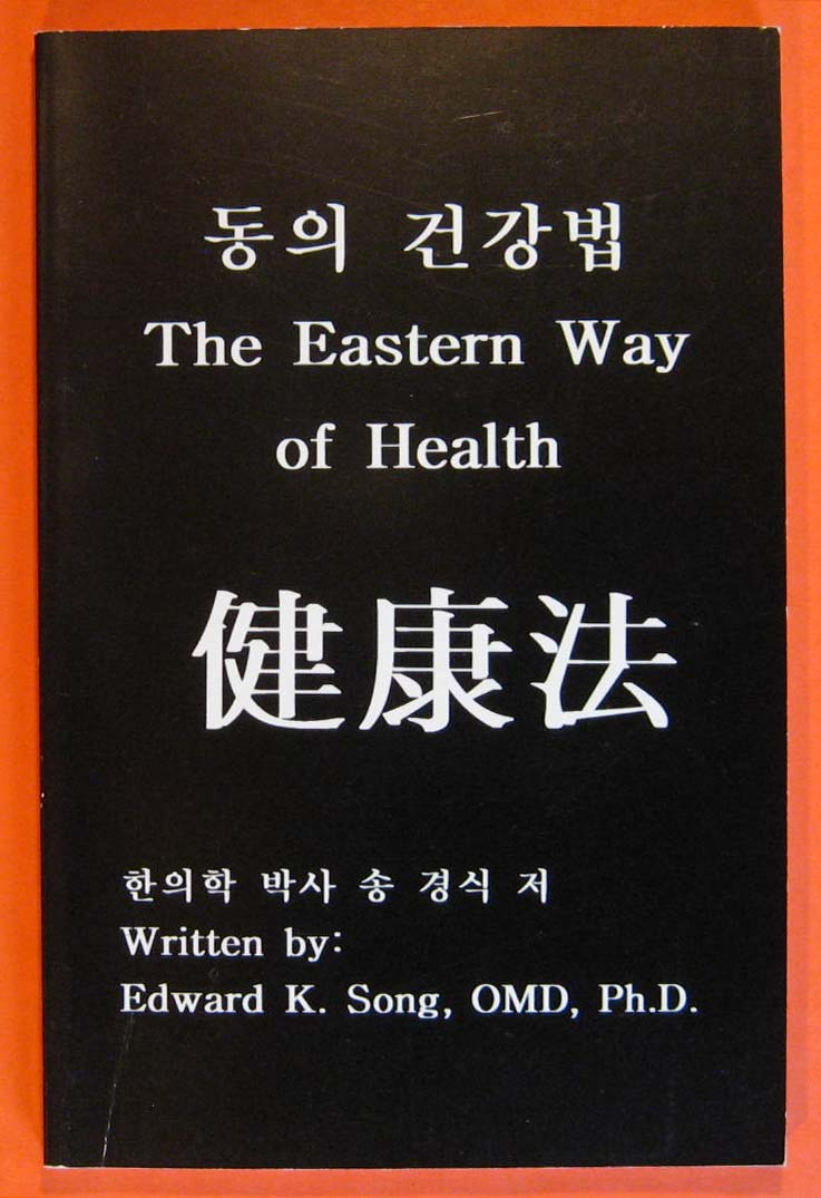 Image for Eastern Way to Health, The