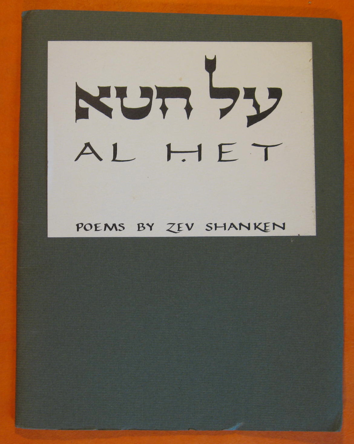 Image for Al Het