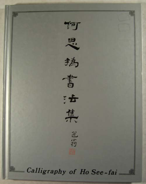 Image for Calligraphy of Ho See-fai