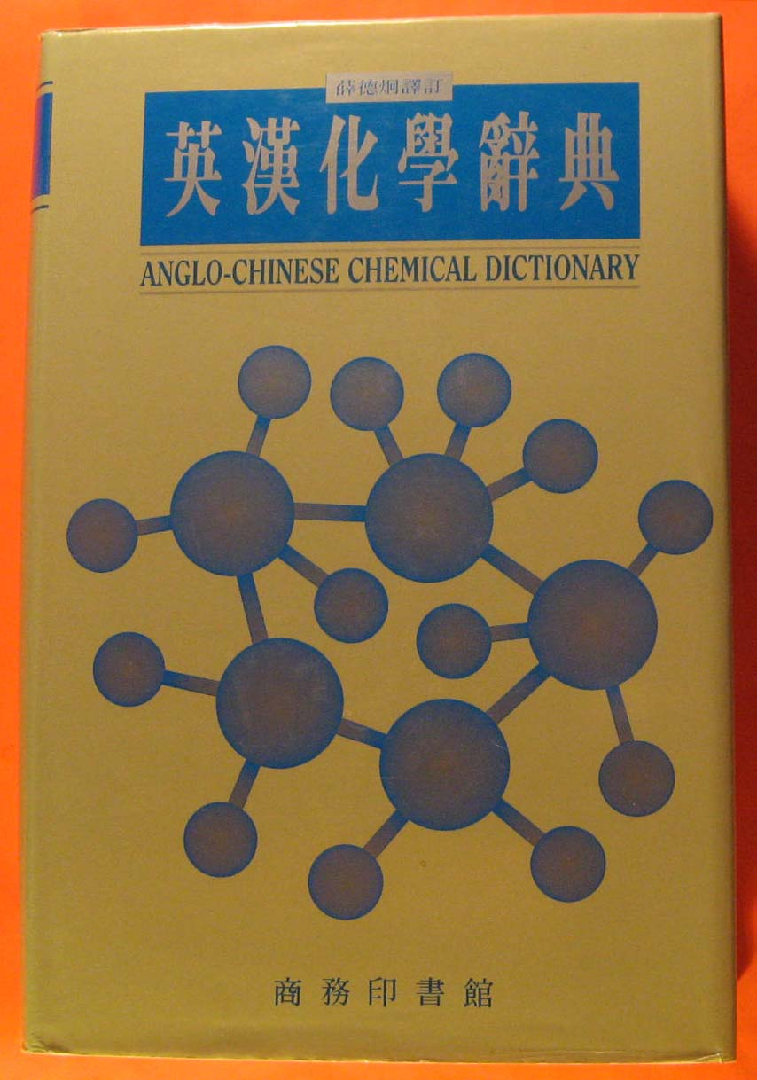 Image for Anglo-Chinese Chemical Dictionary