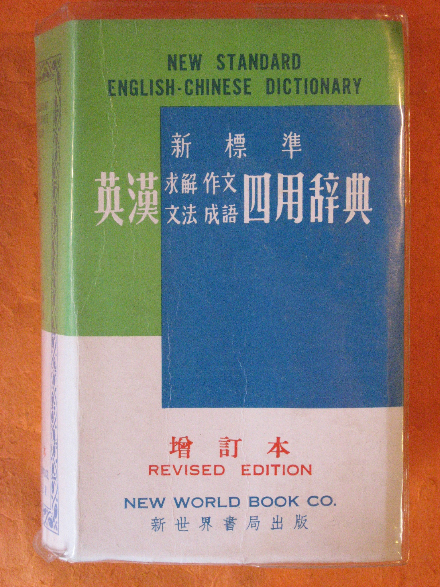 The New Standard English-Chinese Dictionary