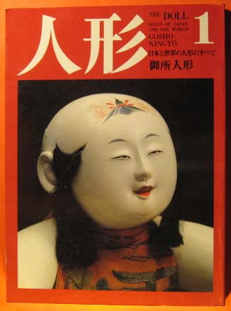 Image for Dolls of Japan and the World. Gosho-Ningyo Volume 1