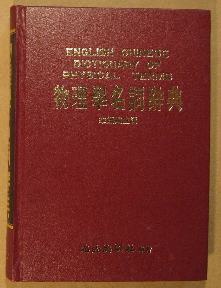 Image for English Chinese Dictionary of Physical Terms
