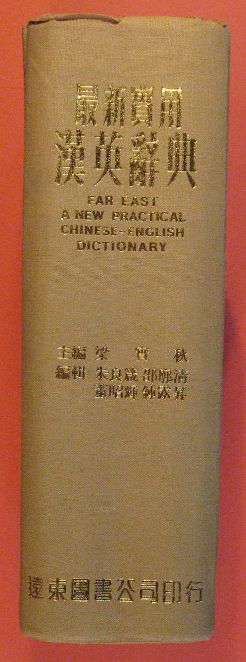 Far East:  A New Practical Chinese-English Dictionary