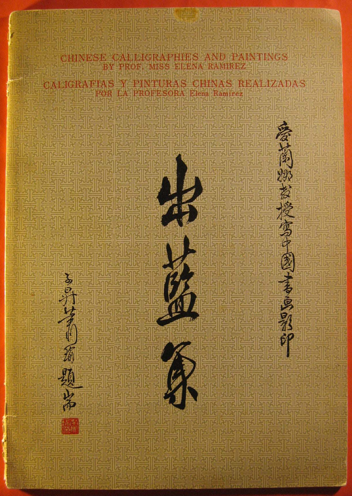Image for Chinese Calligraphies and Paintings By Prof. Miss Elena Ramirez / Caligrafias Y Pinturas Chinas Realizadas Por La Profesora Elena Ramirez