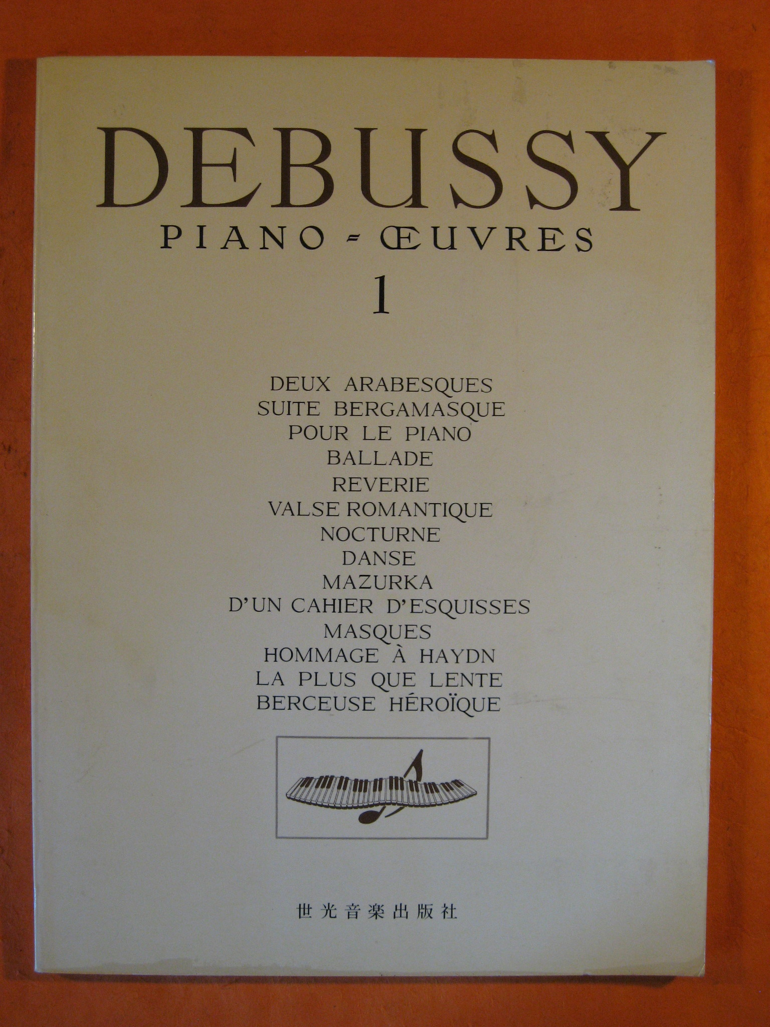 Debussy:  Piano Oeuvres 1, Debussy