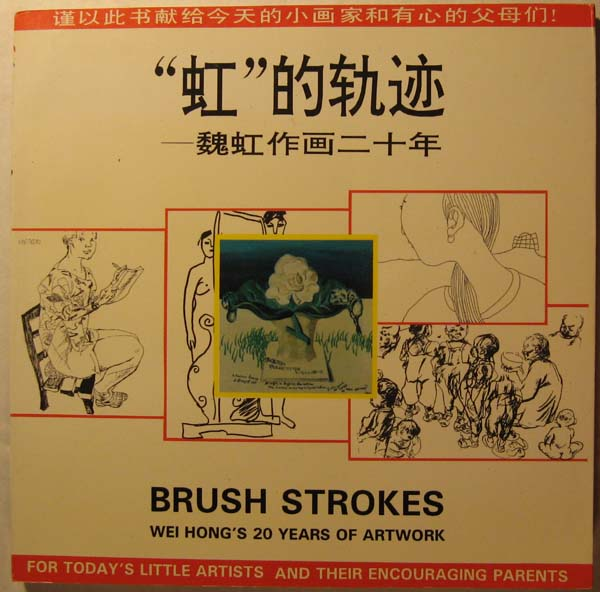 Image for Brush Strokes:  Wei Hong's 20 Years of Artwork for Today's Little Artists and Their Encouraging Parents