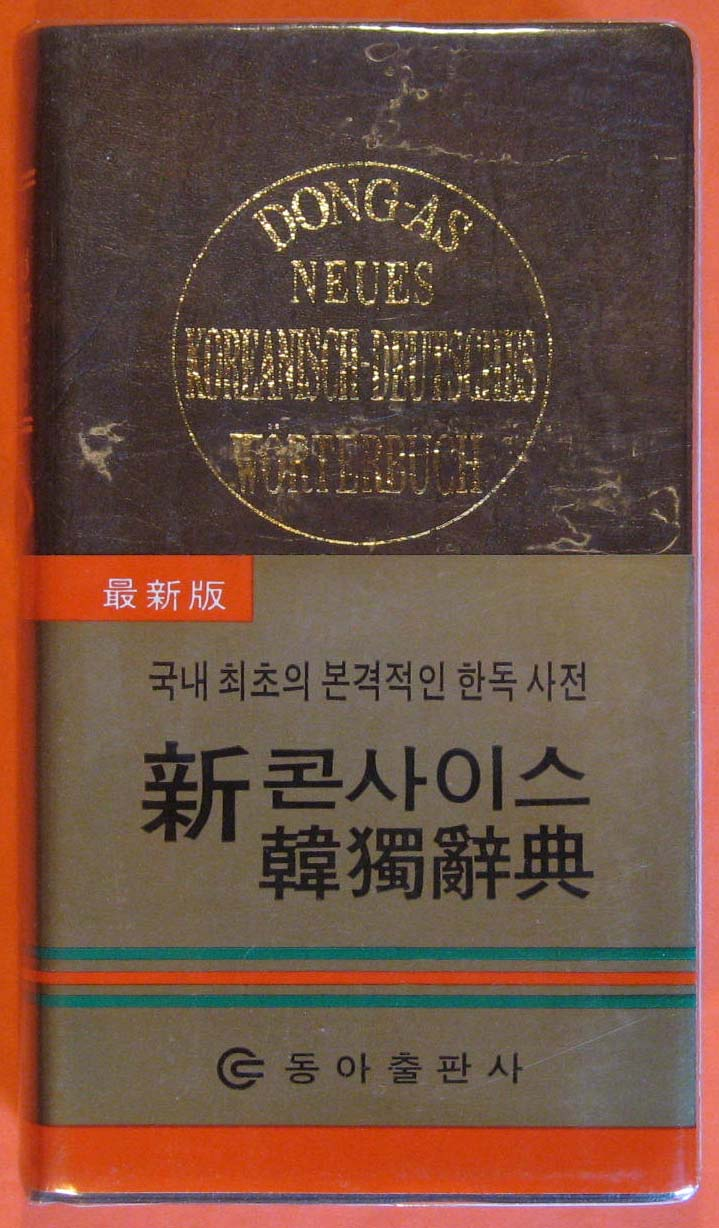 Image for Dong-As Neues Koreanisch-Deutsches Worterbuch