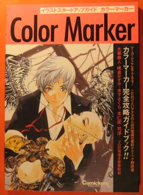 Image for Color Marker  (Illustration Start Up Guide)