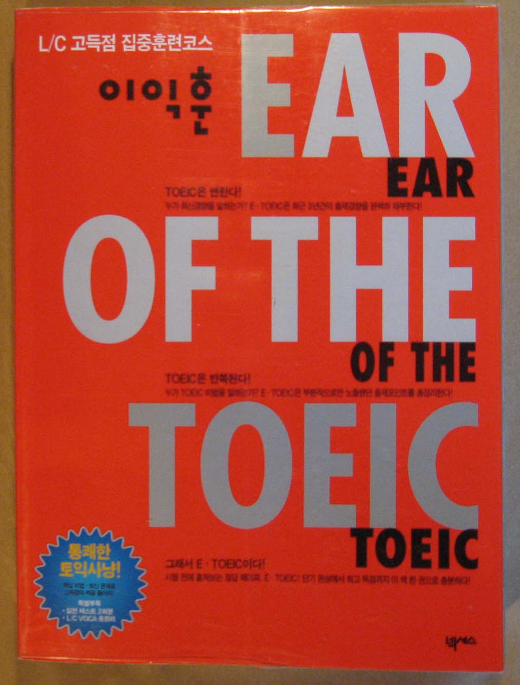 Ear of the TOEIC:  .English/Korean... (Part I, II, III, IV).Factual Description (Part I).Possible Questions (Part II).Similar Answers (Part II). Extra Q&A (Part III, IV).Possible Answers (Part I, II, III).Acutal Test.Toeic L/C Dictionary., Toeic