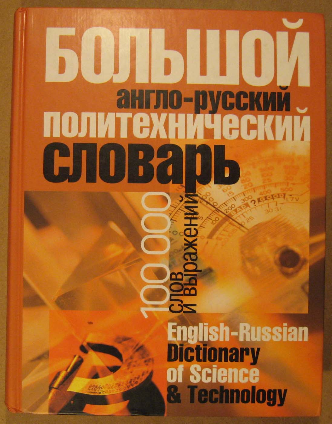 English-Russian Dictionary of Science & Technology / Bolshoi Anglo-Russkii Politekhnicheskii Slovar: 100 000 Slov I Vyrazhenii, Akimov, M. V.