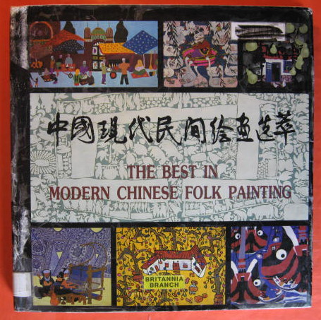 Image for The Best in Modern Chinese Folk Painting