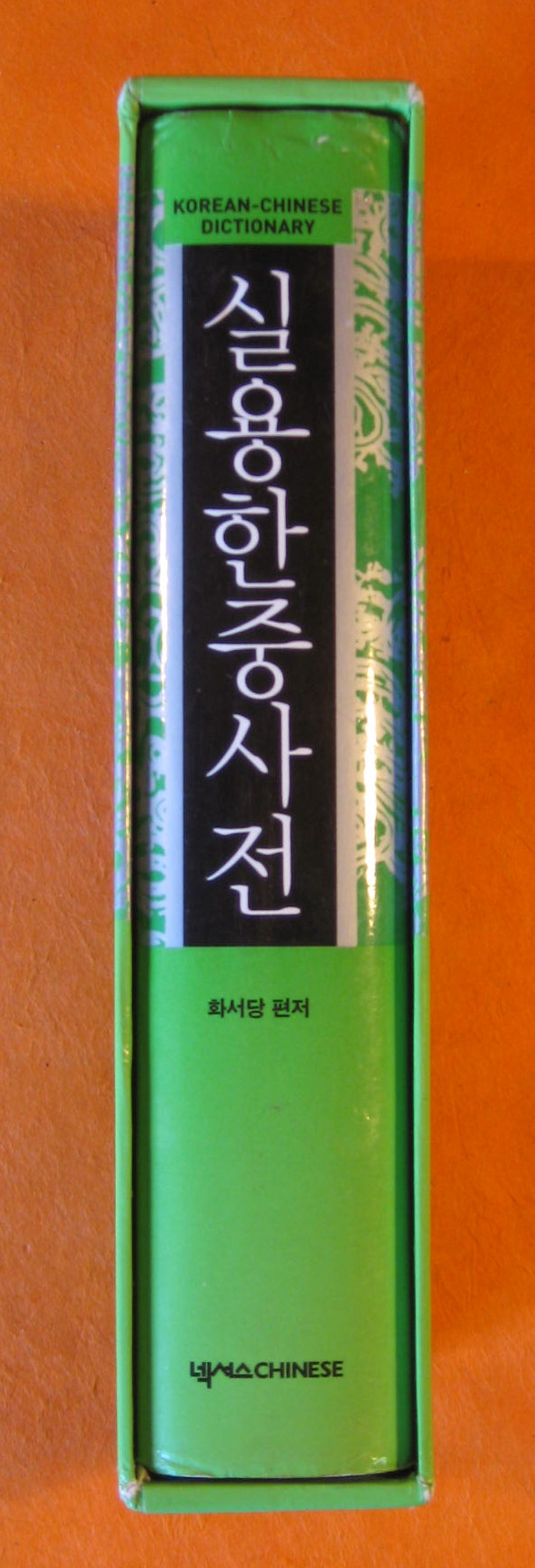 Korean - Chinese Dictionary, No Author
