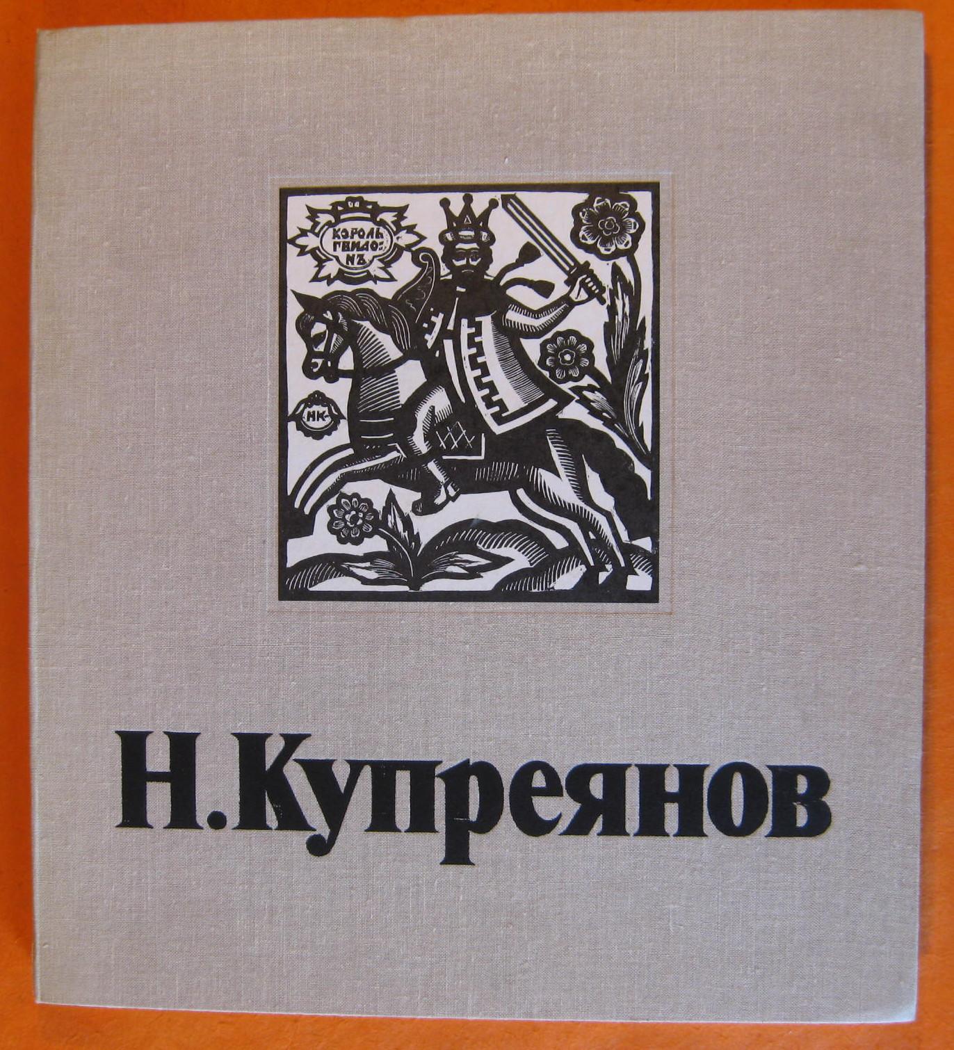 Gravi?u?ry na Dereve, Kupreianov, Nikolai Nikalaevich