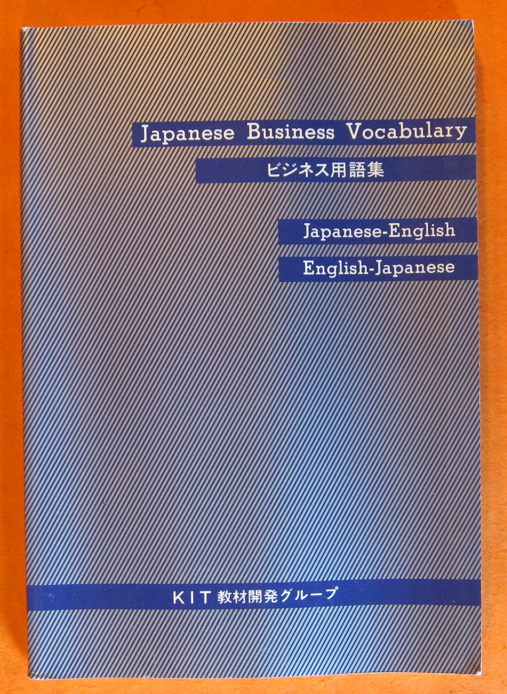 Japanese Business Vocabulary, Japanese- English, English- Japanese