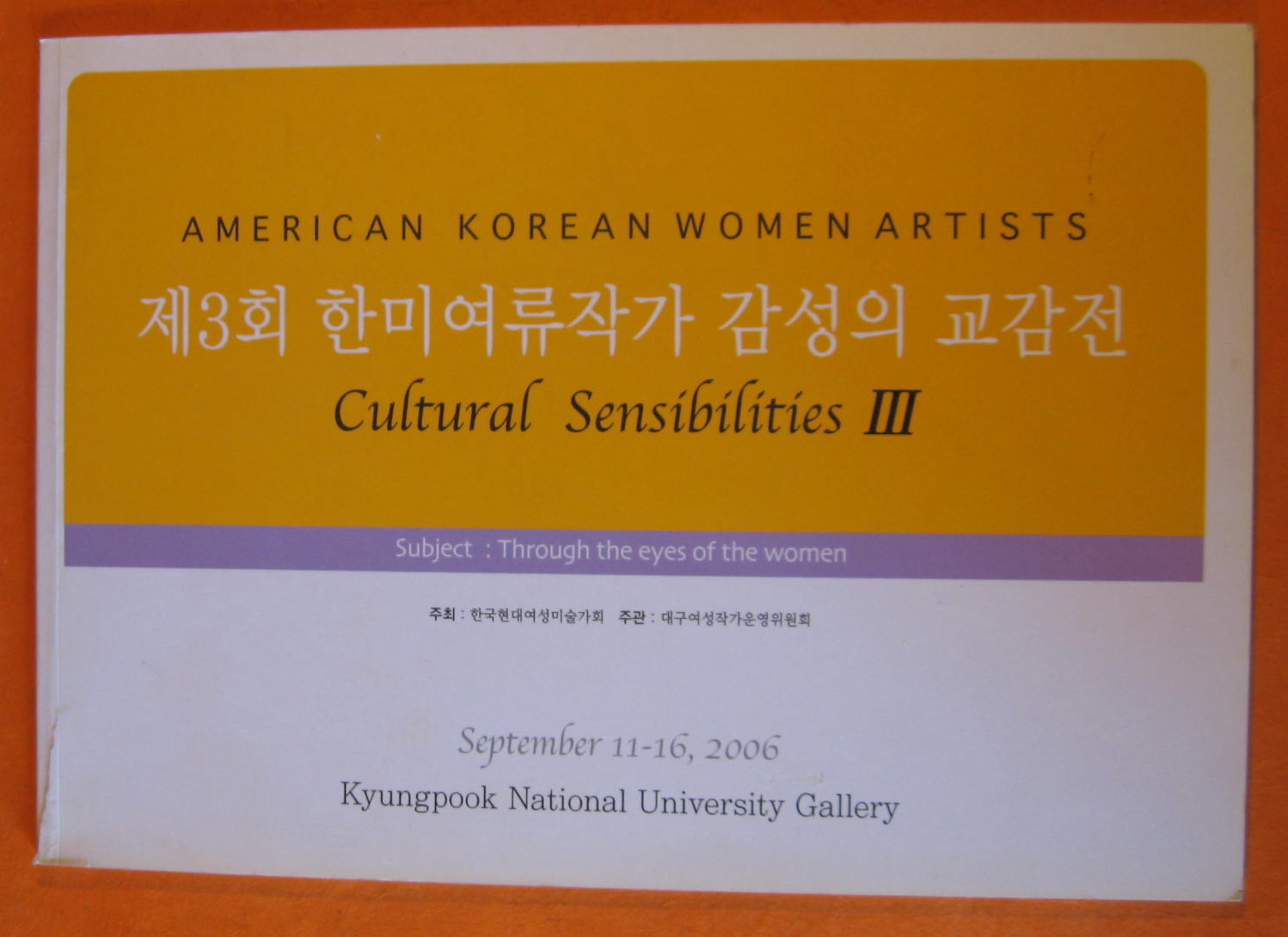 American Korean Women Artists:  Cultural Sensibilities III