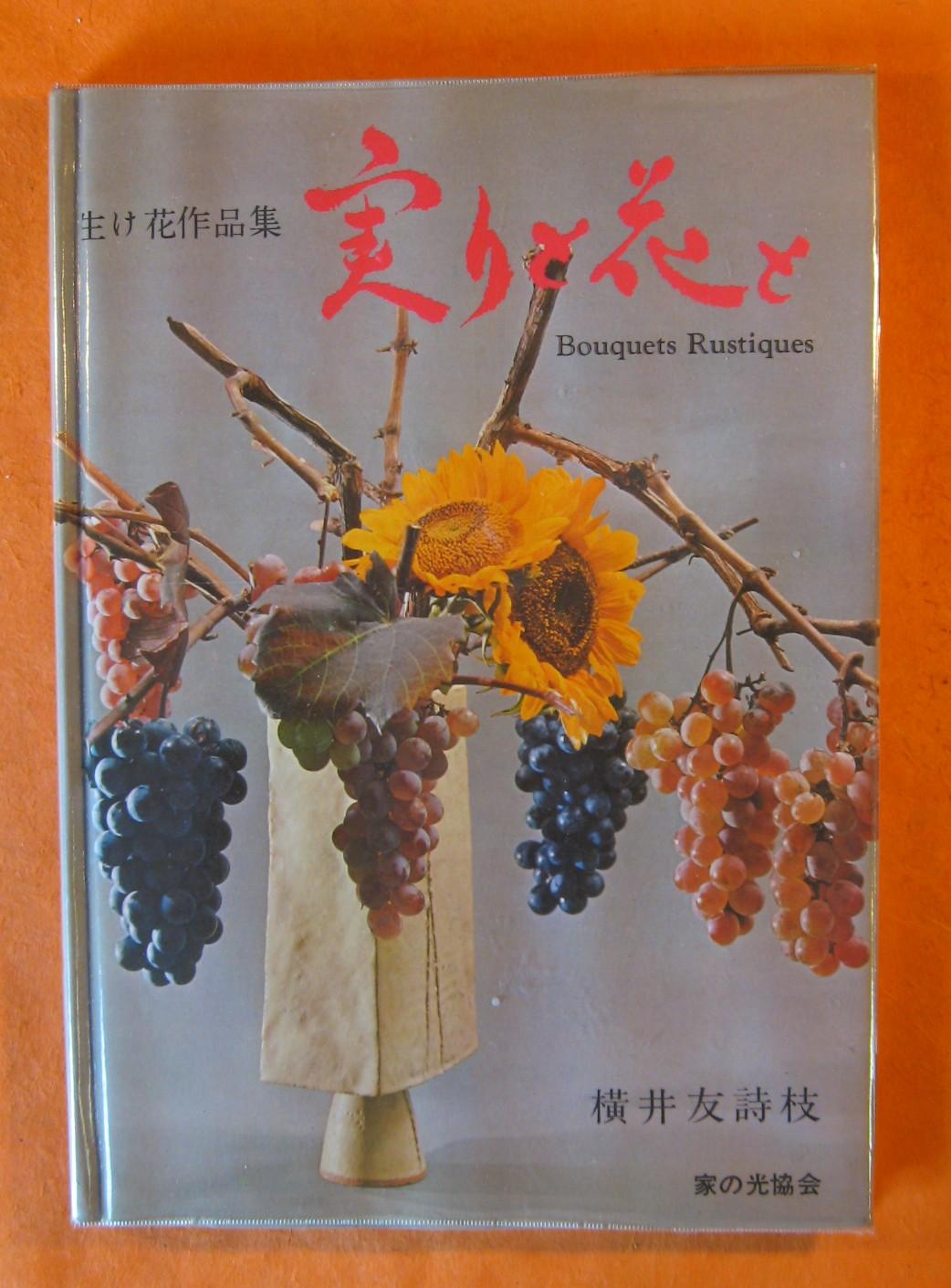 Minori to Hanato: Ikebana Sakuhinshu: Bouquets Rustiques, Yokoi, Toshie