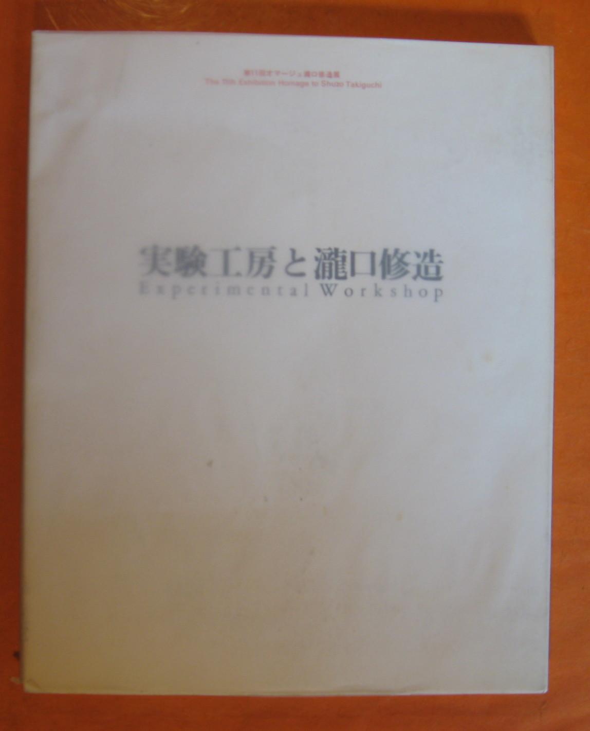 11th Exhibition Homage to Shuzo Takiguchi Experimental Workshop ( July 8 - 31, 1991), No Author