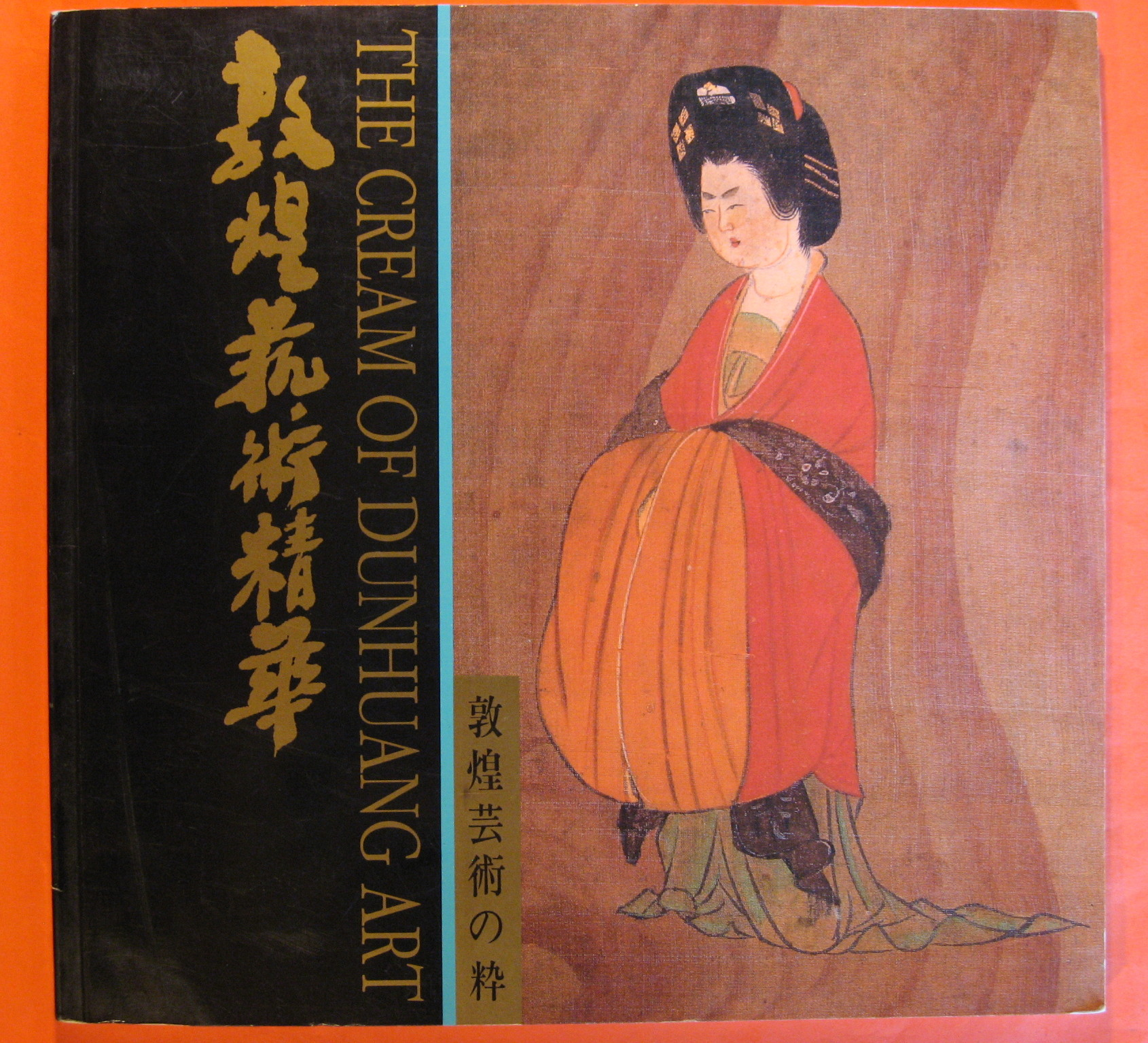 The Cream of Dunhuang Art /Tun-huang i shu ching hua, Wenjie, Duan (Editor)