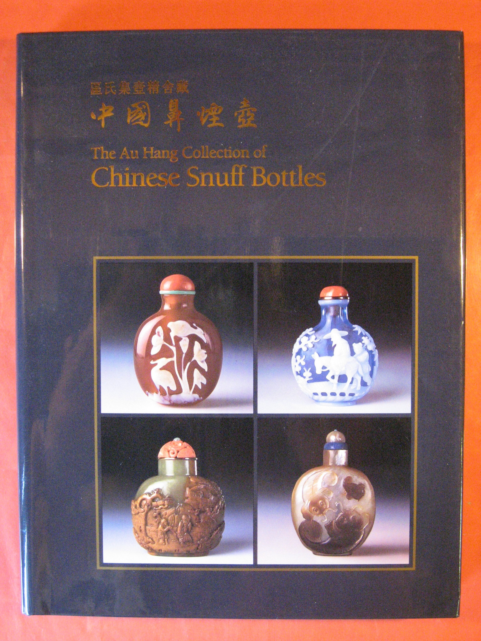 The Au Hang Collection of Chinese Snuff Bottles, AU HANG