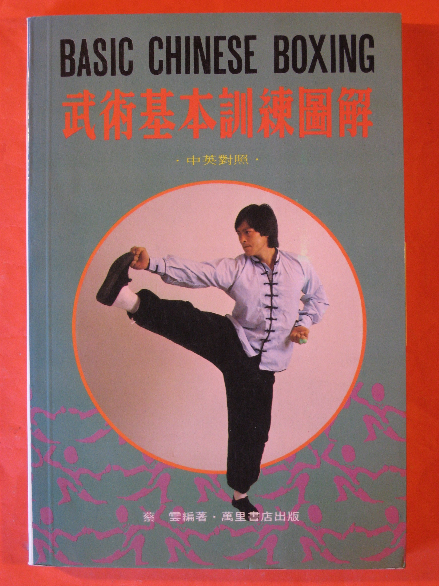 Basic Chinese Boxing, Yun, Cai