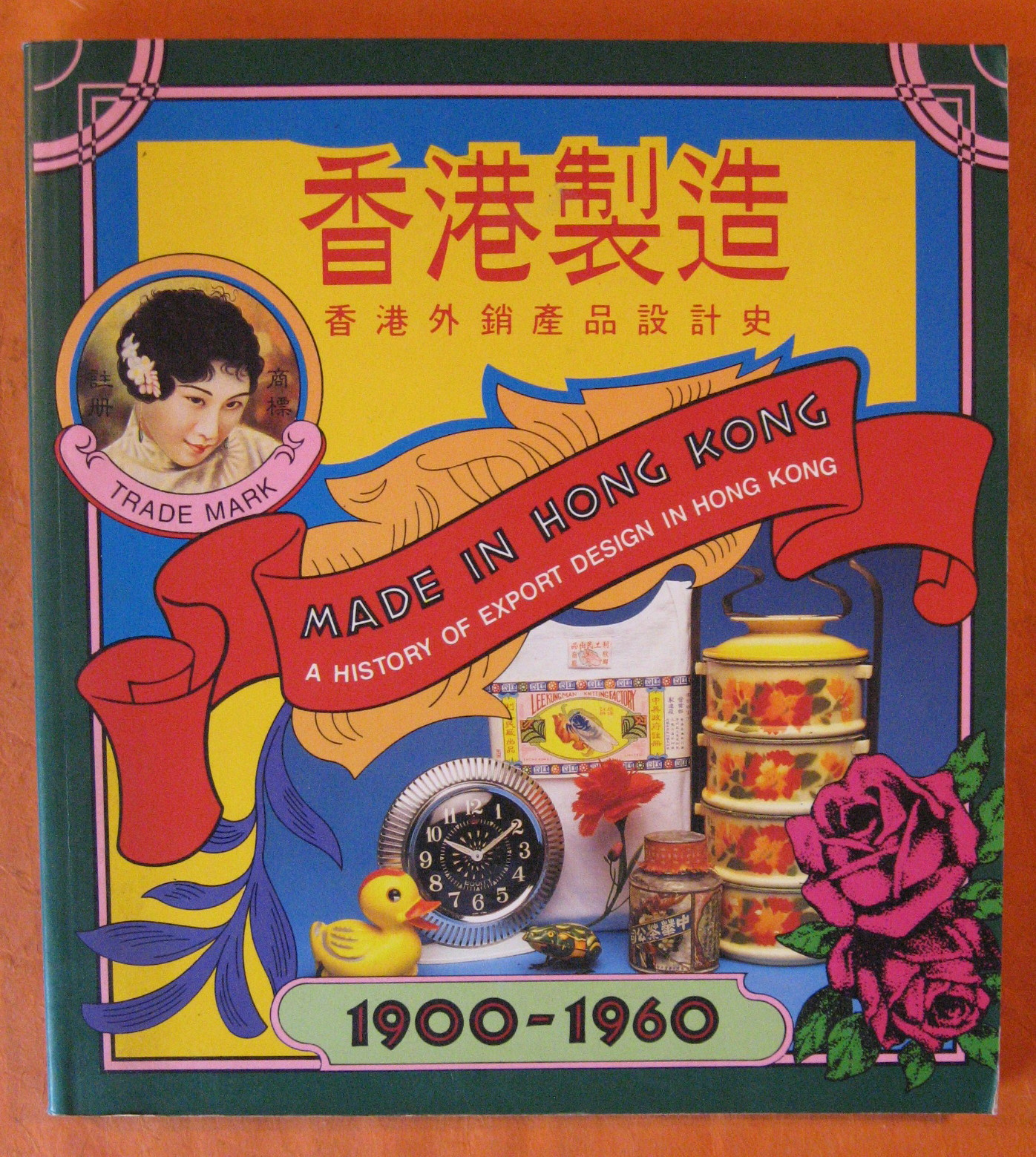 Made in Hong Kong:  A History of Export Design in Hong Kong 1900-1960