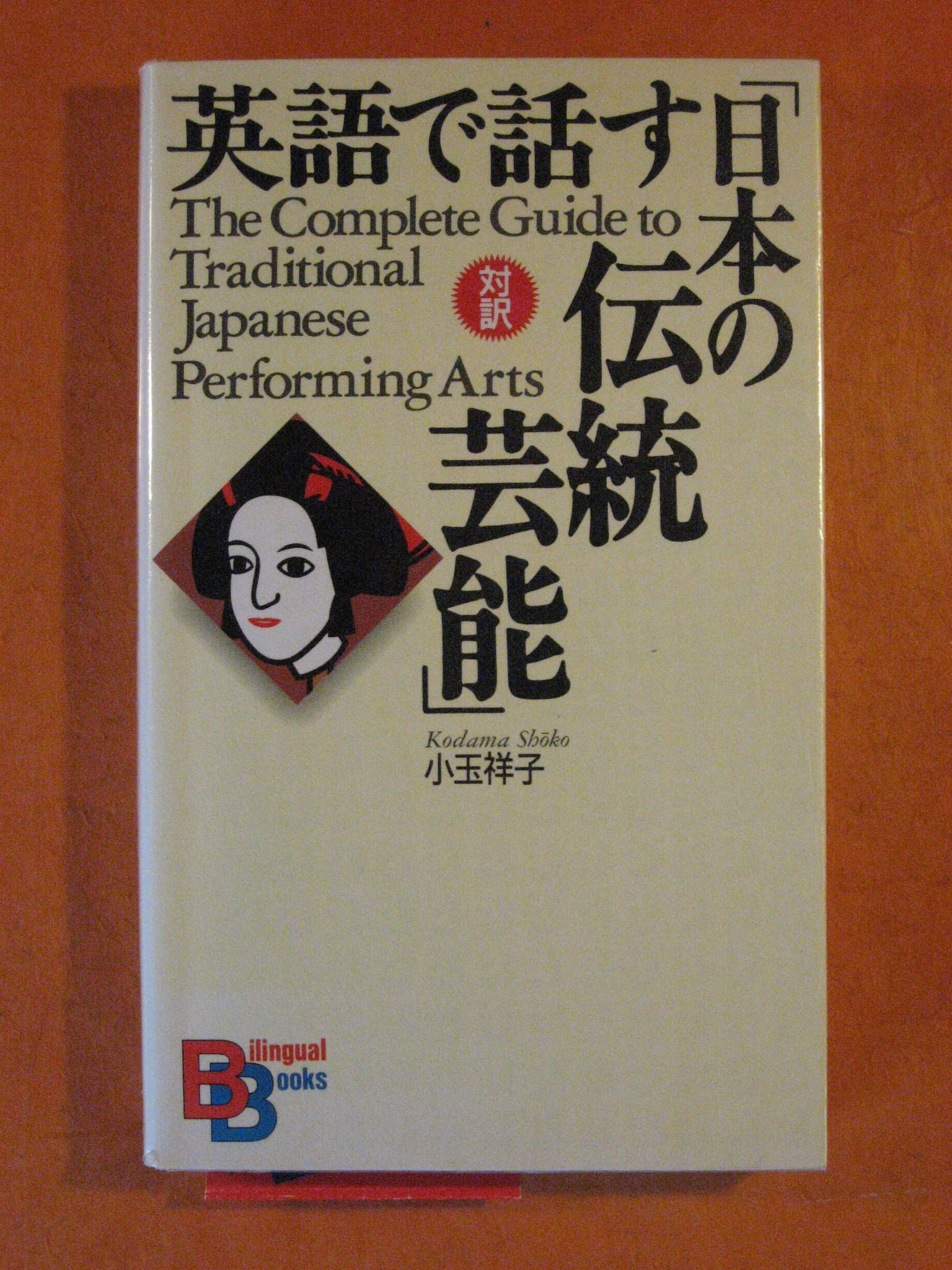 The Complete Guide to Traditional Japanaese Performing Arts (Japanese-English Edition), Kodama Shoko
