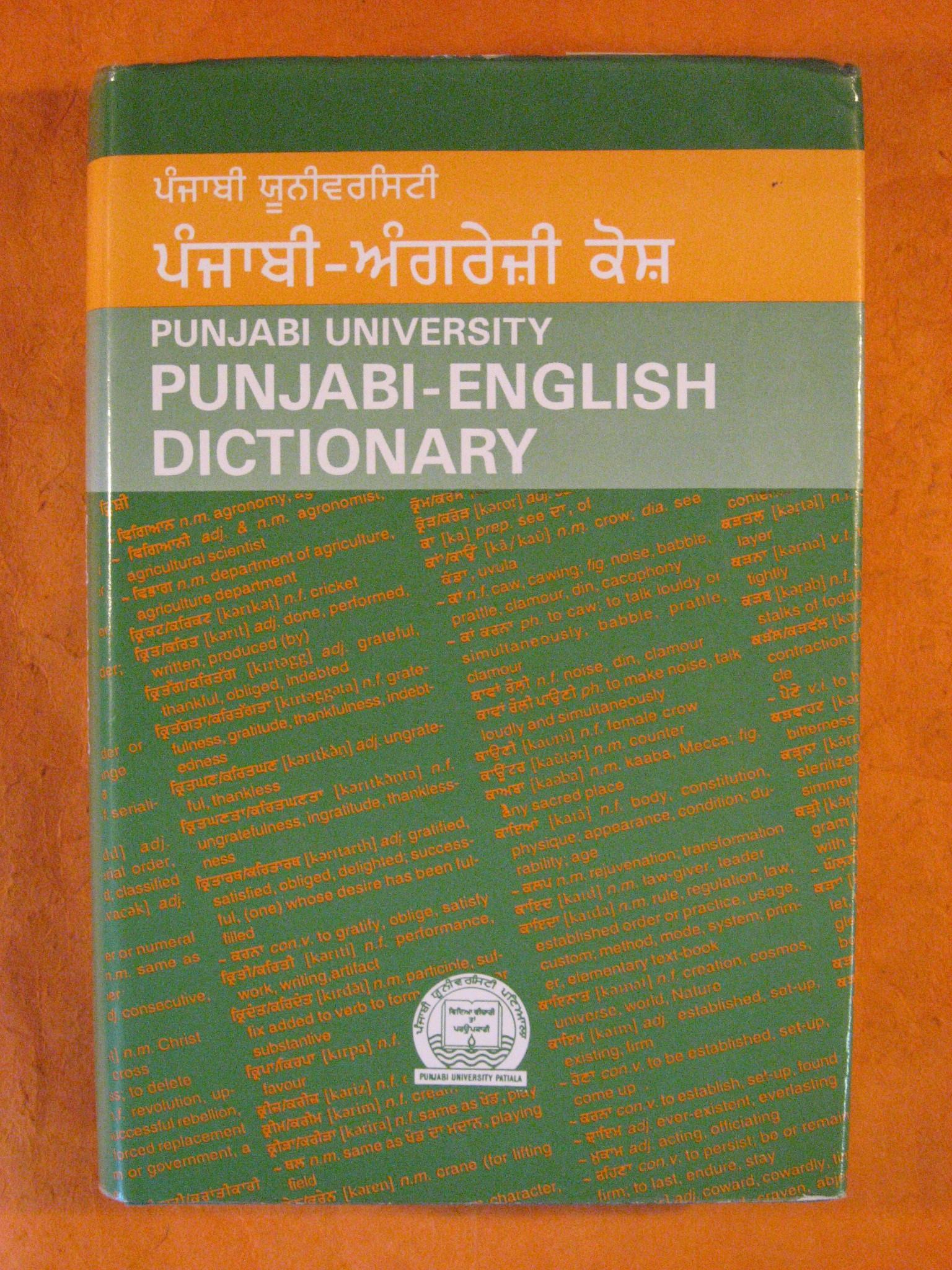 punjabi university: punjabi english Dictionary, No Author
