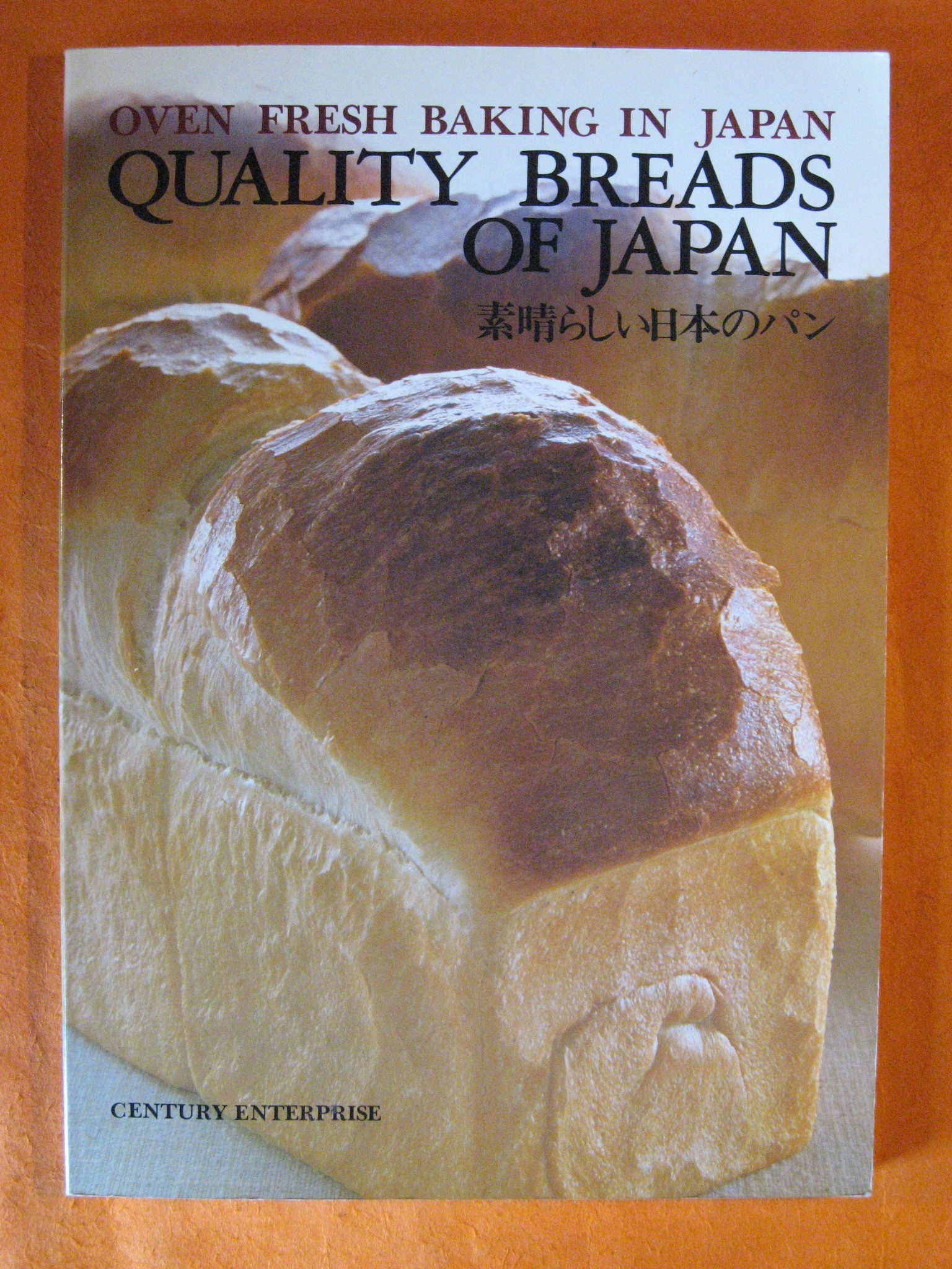 Quality Breads of Japan:  Oven Fresh Baking in Japan, Pan News Co., Ltd. (Editor)