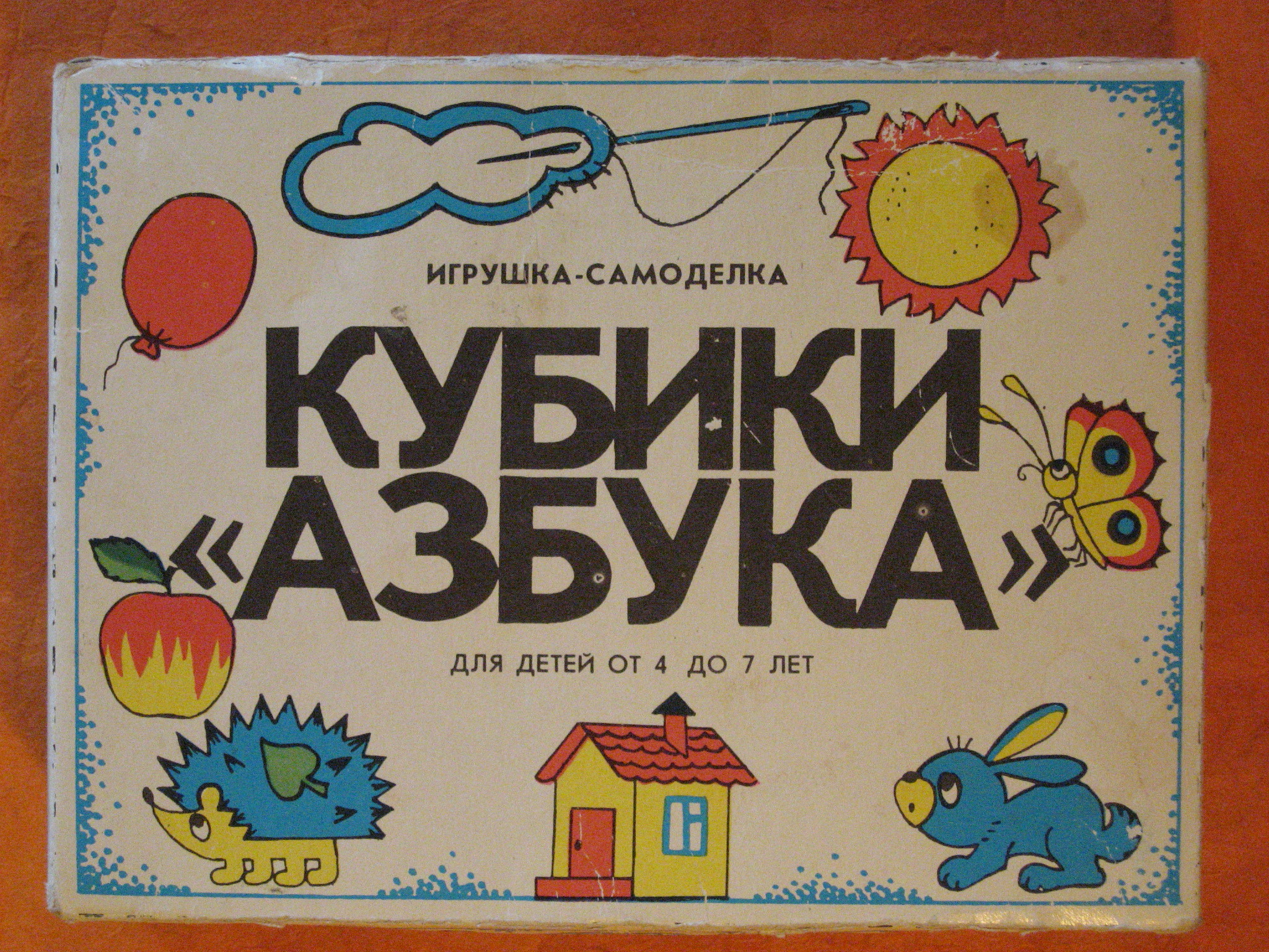 Boxed Set of Paper Russian Alphabet Blocks